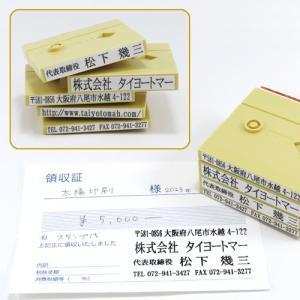 分割印/フレンドリバース/印面サイズ:ヨコ58mm×タテ4〜9mm|taiyotomah