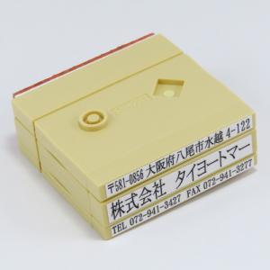 分割印/フレンドリバース/印面サイズ58mm×15〜20mm(データに応じて調節)3行タイプ|taiyotomah