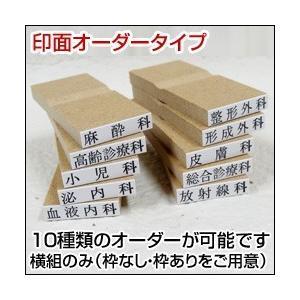 一行ゴム印(医療 科目)特注10ヶセット 印面サイズ:5×60mm|taiyotomah