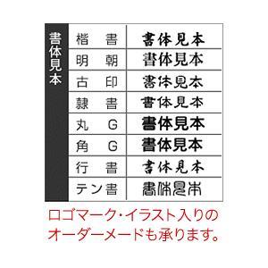 漢字・ひらがな・ローマ字OK! ECO ゴム印(オリジナル) 印面サイズ:5×5mm|taiyotomah|03