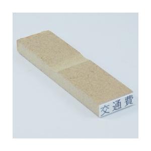 漢字・ひらがな・ローマ字OK! ECO ゴム印(オリジナル) 印面サイズ:5×15mm|taiyotomah
