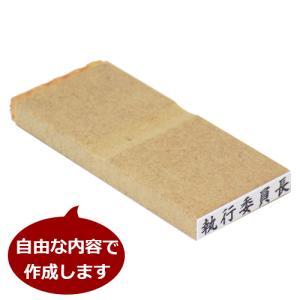 漢字・ひらがな・ローマ字OK! ECO ゴム印(オリジナル) 印面サイズ:5×25mm|taiyotomah