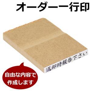漢字・ひらがな・ローマ字OK! ECO ゴム印(オリジナル) 印面サイズ:5×40mm|taiyotomah