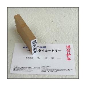 【名刺用】謹賀新年/龍 年賀挨拶 ゴム印(オリジナル) 印面サイズ10×30mm|taiyotomah
