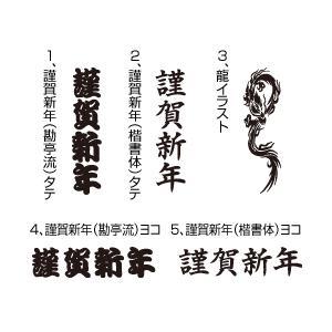 【名刺用】謹賀新年/龍 年賀挨拶 ゴム印(オリジナル) 印面サイズ10×30mm|taiyotomah|02