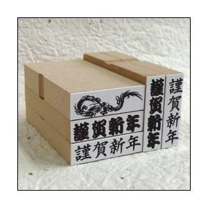 【年賀状用】特別企画 ゴム印(謹賀新年/龍) 印面サイズ15×50mm|taiyotomah