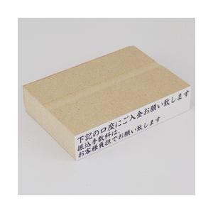 漢字・ひらがな・ローマ字OK! ECO ゴム印(オリジナル) 印面サイズ:15×80mm|taiyotomah