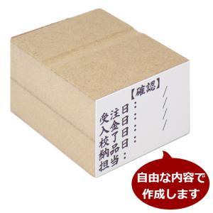 漢字・ひらがな・ローマ字OK! ECO ゴム印(オリジナル) 印面サイズ:30×45mm|taiyotomah