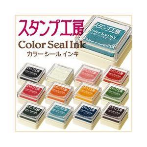 【Shachihata】シヤチハタ スタンプ工房 カラーシールインキ スタンプ台盤面サイズ:25×25mm|taiyotomah