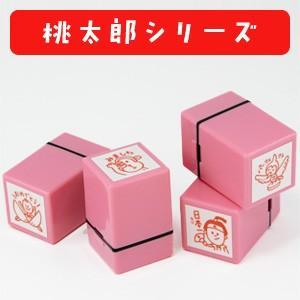 浸透印 桃太郎コメント浸透印(先生スタンプ) 印面サイズ:20×20mm ボディ色:ピンク|taiyotomah