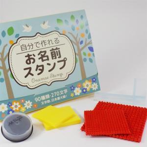 自分で作れるお名前スタンプ 小さめセット(中小)洗濯に強いインクを使用|taiyotomah
