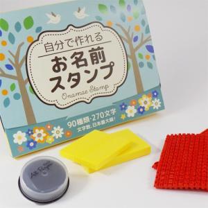 自分で作れるお名前スタンプ 大きめセット(大中)洗濯に強いインクを使用|taiyotomah