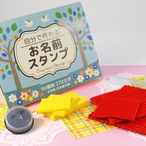 郵送で送料無料 自分で作れるお名前スタンプ フルセット(大中小)洗濯に強いインクを使用|taiyotomah