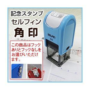 イベント用 回転式スタンプ 記念スタンプシリーズ 印面サイズ20×20mm(インク内蔵)セルフィン角印 21A|taiyotomah