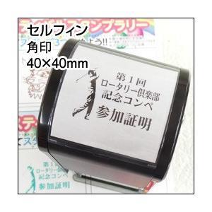 イベント用 回転式スタンプ 記念スタンプシリーズ 印面サイズ40×40mm(インク内蔵)セルフィン 40A|taiyotomah