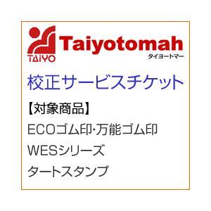 校正サービスチケット対象商品ゴム印/WESシリーズ/タートスタンプ|taiyotomah