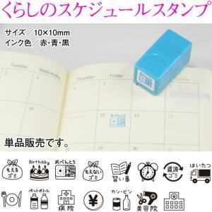くらしのスケジュールスタンプセット/印面サイズ:10×10mm(15個)/スタンプ台2個(ピンク・ブルー)