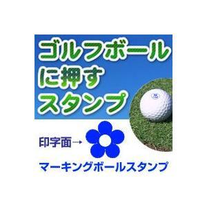 ゴルフボール名入れスタンプ/マーキングボールスタンプ(花のマーク)/印面の大きさ10mm丸|taiyotomah