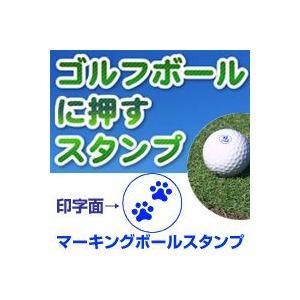 ゴルフボール名入れスタンプ/マーキングボールスタンプ(あしあとマーク)/印面の大きさ10mm丸|taiyotomah