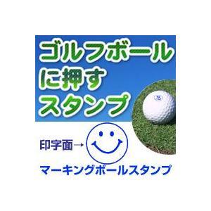 ゴルフボール名入れスタンプ/マーキングボールスタンプ(にこにこマーク)/印面の大きさ10mm丸|taiyotomah