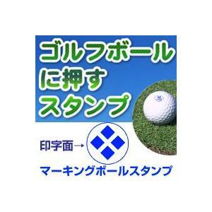 ゴルフボール名入れスタンプ/マーキングボールスタンプ(マーク)/印面の大きさ10mm丸|taiyotomah