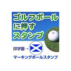 ゴルフボール名入れスタンプ/マーキングボールスタンプ(記号マーク)/印面の大きさ10mm丸|taiyotomah