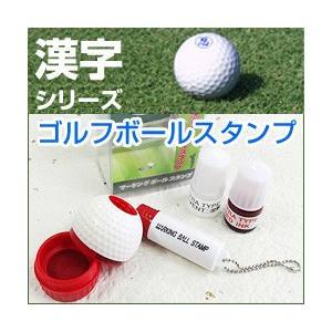 ゴルフボール名入れスタンプ/マーキングボールスタンプ(漢字シリーズ)/印面の大きさ10mm丸|taiyotomah