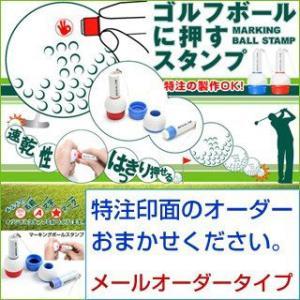ハガキオーダー/ゴルフボール名入れスタンプ/マーキングボールスタンプ/印面の大きさ10mm丸|taiyotomah