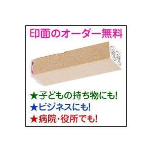 ゴム印/万能ゴム印(パインエキストラスタンプ)/印面サイズ:5×10mm|taiyotomah
