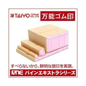 ゴム印/万能ゴム印(パインエキストラスタンプ)/印面サイズ:5×30mm|taiyotomah