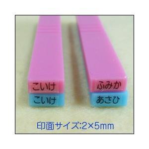 お名前スタンプ「まいんすたんぷ」 バラ売り 印面サイズ:2×5mm|taiyotomah