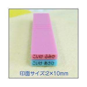 お名前スタンプ「まいんすたんぷ」 バラ売り 印面サイズ:2×10mm|taiyotomah