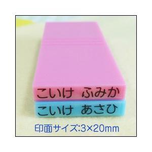 お名前スタンプ「まいんすたんぷ」 バラ売り 印面サイズ:3×20mm|taiyotomah