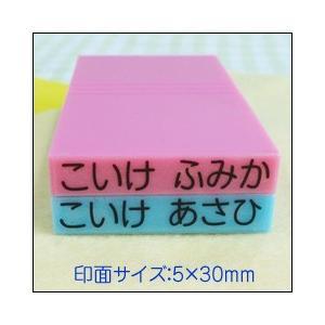 お名前スタンプ「まいんすたんぷ」 バラ売り 印面サイズ:5×30mm|taiyotomah