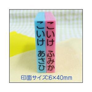 お名前スタンプ「まいんすたんぷ」 バラ売り 印面サイズ:6×40mm|taiyotomah
