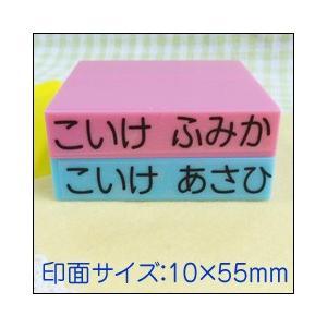 お名前スタンプ「まいんすたんぷ」 バラ売り 印面サイズ:10×55mm|taiyotomah