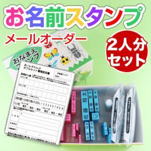 メールオーダー お名前スタンプ「まいんダブルセット」 名入れゴム印9本×2+ケース+スタンプ台2個+溶剤1本セット さらに、イラストゴム印付|taiyotomah