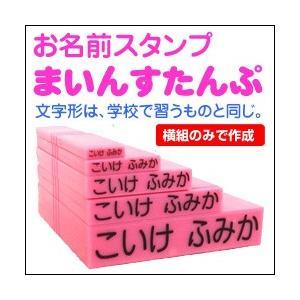 お名前スタンプセット「まいんすたんぷ」 名入れゴム印5本セット|taiyotomah