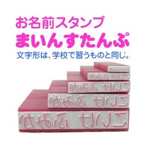 お名前スタンプセット「まいんすたんぷ」 名入れゴム印5本セット taiyotomah 02
