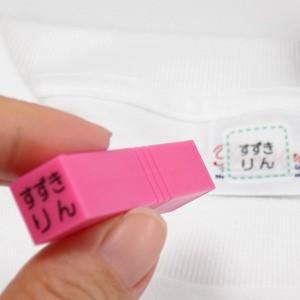 お名前スタンプ「洋服タグ用まいんすたんぷ」2行のお名前スタンプ 印面サイズ:10×10mm カタカナ・漢字・英文字でも作成 印鑑 はんこ|taiyotomah
