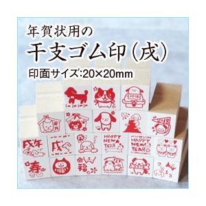年賀エコ・ゴム印 干支スタンプ(戌年) 20×20mm