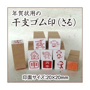 年賀エコ・ゴム印 干支スタンプ(さる年) 20×20mm