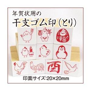 年賀エコ・ゴム印 干支スタンプ(とり年) 20×20mm