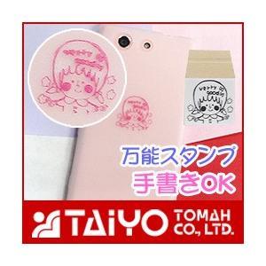 お好み万能ゴム印(オリジナルスタンプ作成)/印面サイズ:22×22mm|taiyotomah