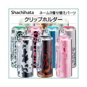 【Shachihata】シヤチハタ Xstamper (エックススタンパー) ネーム9 着せ替えパーツ クリップホルダー|taiyotomah