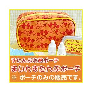 まいんすたんぷポーチ(お名前スタンプ)名入れゴム印収納ケース寸法:横15.5×幅6×高さ9cm|taiyotomah