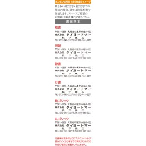 住所印 黒ボディ 浸透印タイプ ポンポン住所印 インク色:黒・朱/縦・横作成可 データ入稿も承ります|taiyotomah|06