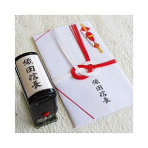 慶弔印 スタンプ/黒/油性顔料の黒インク/ゴム印/慶弔スタンプ/お名前スタンプ|taiyotomah