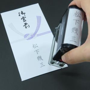 弔事用ゴム印(香典袋用スタンプ) 印面サイズは、2種類 15×45mm(型番S1847) 18×58...