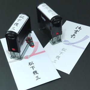 冠婚葬祭用 慶弔印(のし袋用スタンプ)2本セット/ポンポン慶弔印スタンプ/印面サイズ15×45mm/18×58mm|taiyotomah